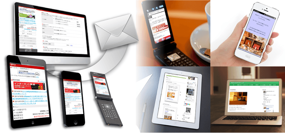 モバイル・メール・システム