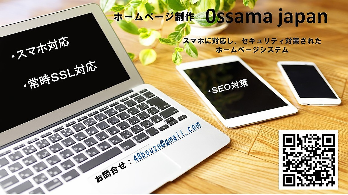 Ossama Japan公式サイト