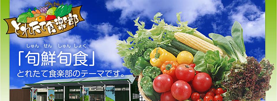 農産物直売所・とれたて食楽部トップ画像