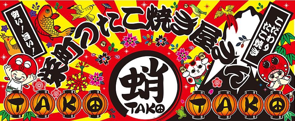 蛸TAKO