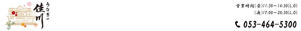 うなぎの佳川ロゴ