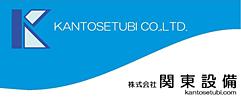 空調・衛生・電気の総合エンジニアリング企業|株式会社関東設備