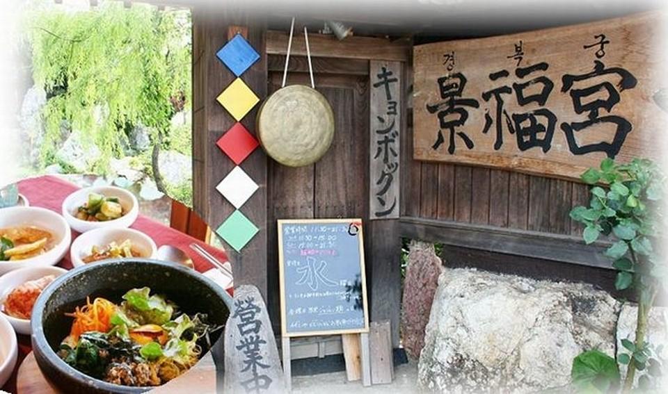 高知県南国市の韓国家庭料理店 景福宮 キョンボックン 本場韓国の味 自家製キムチ販売