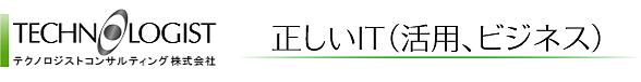 テクノロジストコンサルティング 株式会社