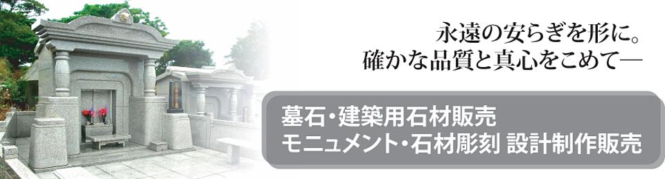 墓石・建築用石材販売/モニュメント・石材彫刻 設計制作販売