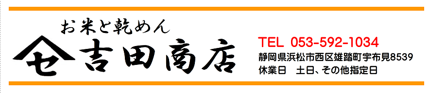 yamase yoshidasyouten