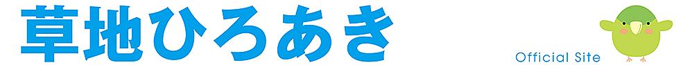 草地ひろあき_ロゴ