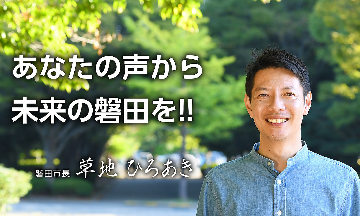 磐田市長をめざいして