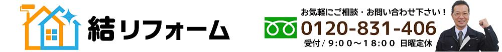 沖縄県糸満市の住宅塗装・屋上防水・改修工事のことなら株式会社ライフサポート結