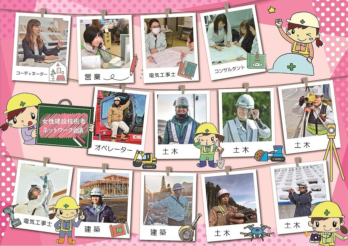 青森 女性建設技術者ネットワーク会議 県内の建設女子 交流サイト 女性 ...