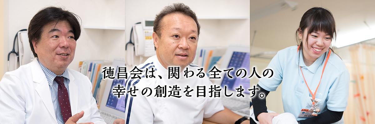 医療法人 徳昌会