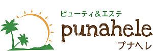 punahere プナヘレ