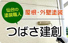 仙台の塗装職人 屋根・外壁塗装ならつばさ建創へ