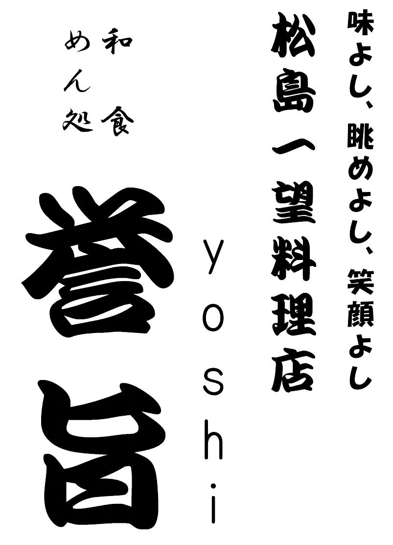 和食・めん処_logo