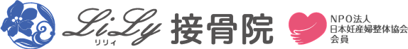 LiLy接骨院ロゴ