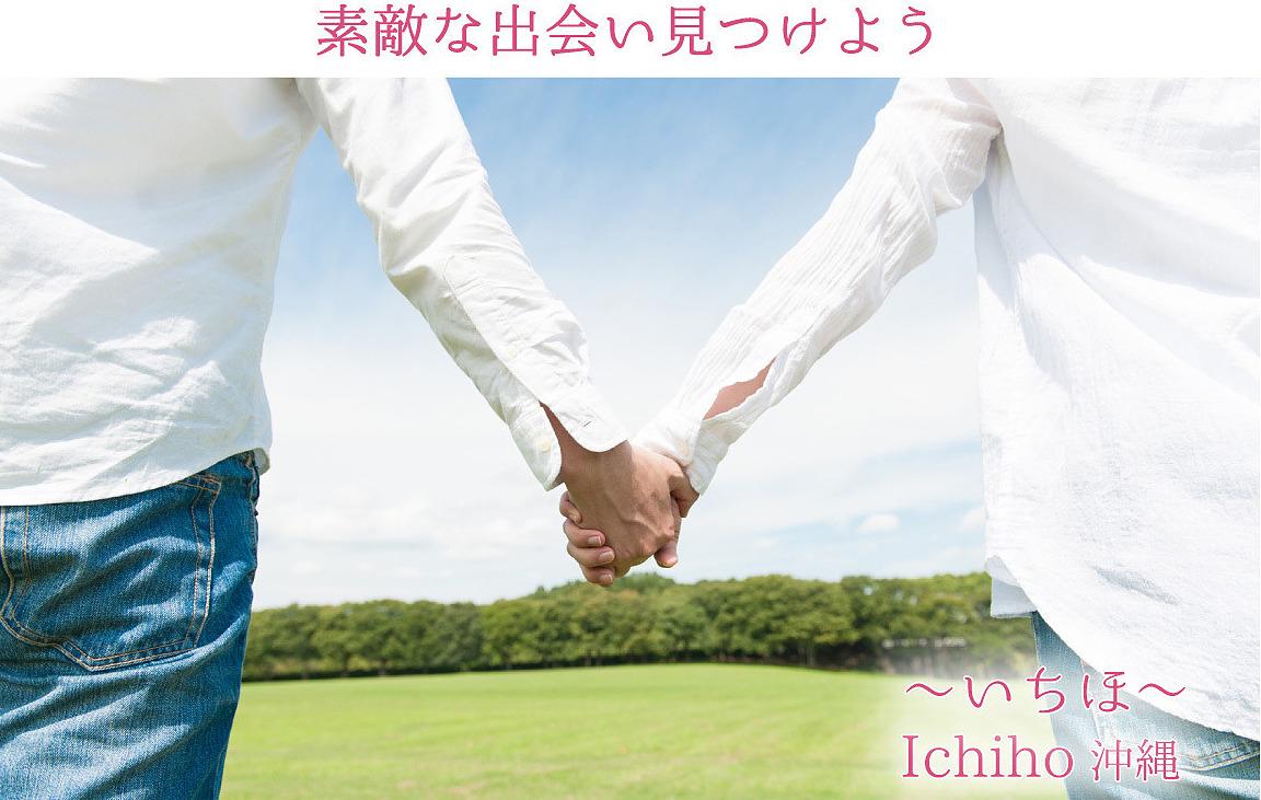 沖縄の婚活パーティー・イベント