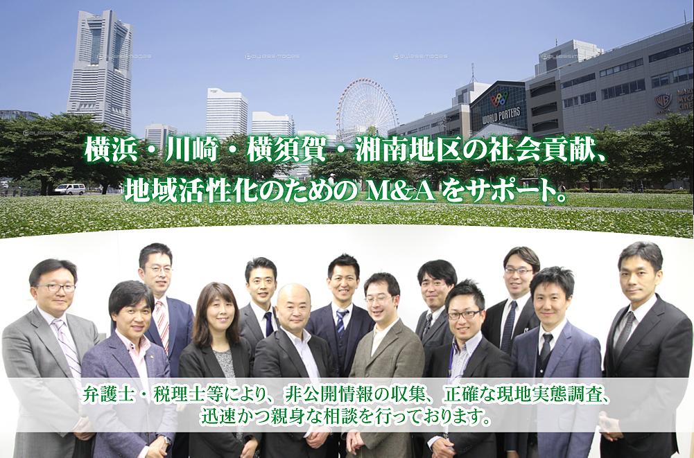 一般社団法人 横浜M&Aエキスパート