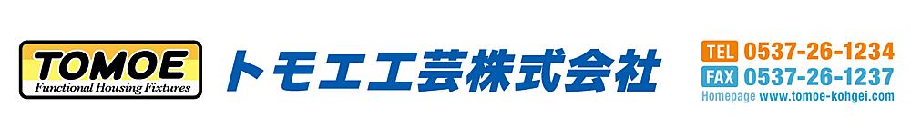 トモエ工芸株式会社