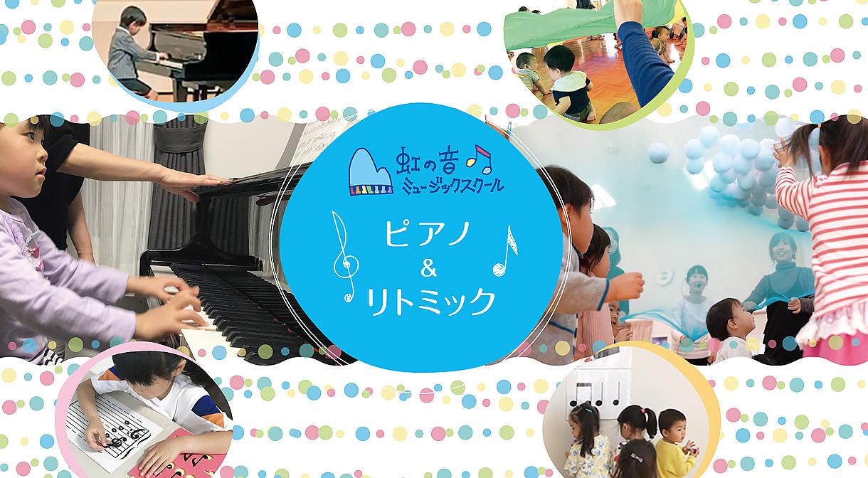 虹の音ミュージックスクール掛川市