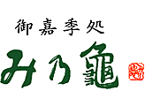 み乃龜ロゴ