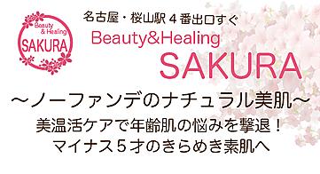 Beauty&HealingSAKURA