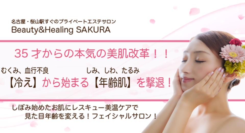 SAKURA 名古屋 エステ