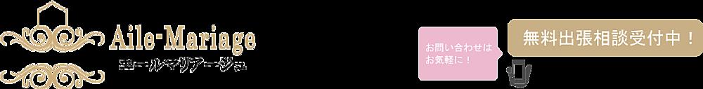 神奈川県横浜市の結婚相談所 エールマリアージュ