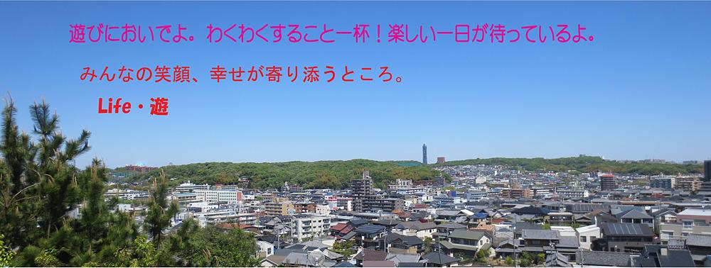 (株)Life・遊 TOP