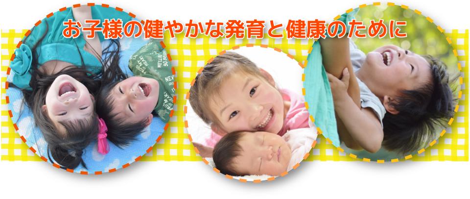 お子さまの健やかな発育と健康のために