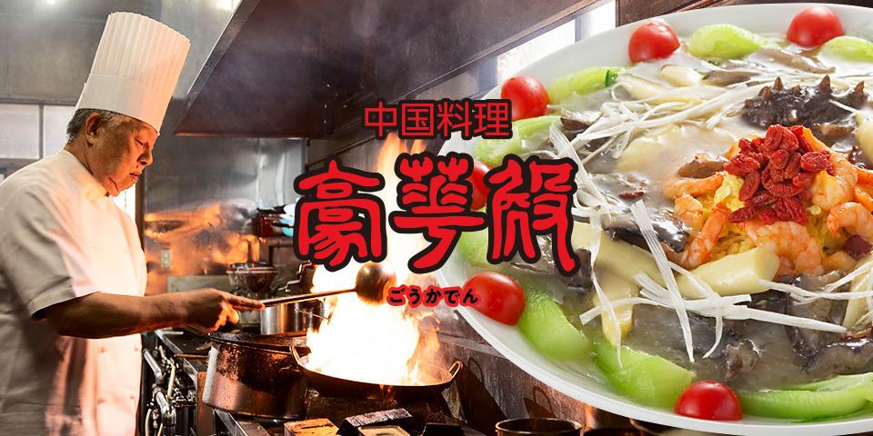 中国料理「豪華殿」(ごうかでん)青森市にある中国料理のお店