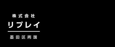 株式会社リプレイ-ロゴ