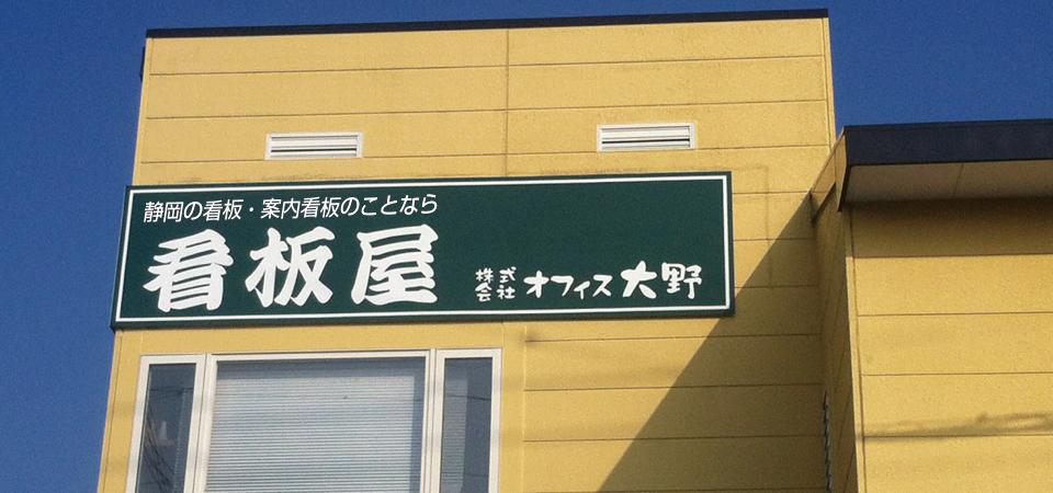 静岡 看板屋本舗 オフィス大野