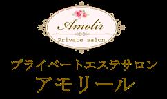 アモリール_logo