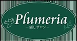 焼津市 アロマサロン プルメリア