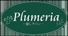 焼津 アロマサロンプルメリア
