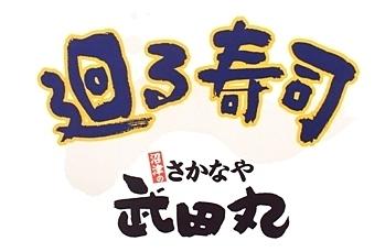 さかなや武田丸ロゴ