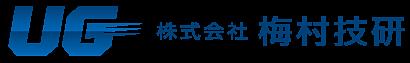 梅村技研ロゴ