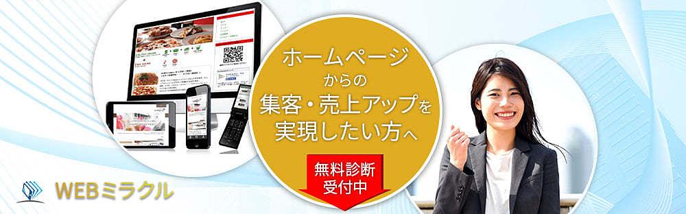 静岡・全国 売上・集客アップに特化したホームページ作成と運用