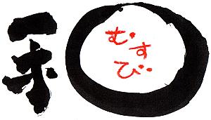 自然農家 和(むすび) ロゴ画像