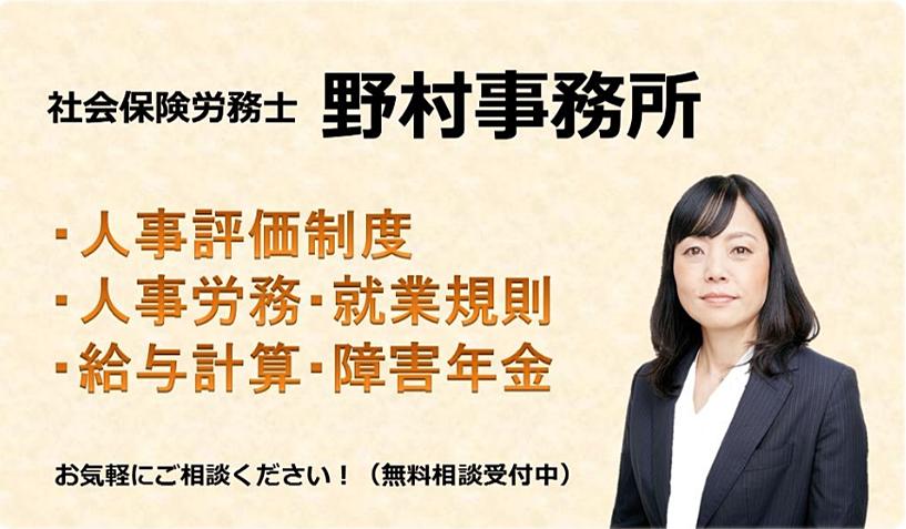 野村事務所ロゴ