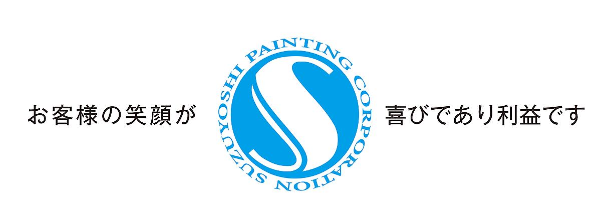 すずよし塗装株式会社イメージ