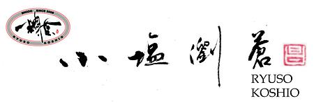 RYUSO KOSHIO