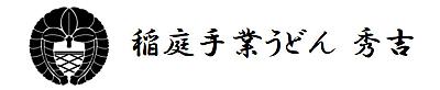 有限会社 稲庭手業うどん 秀吉 ロゴ画像