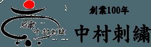 中村刺繍 ロゴ画像