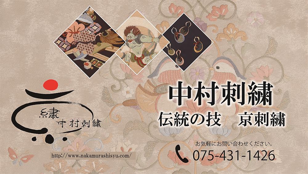 中村刺繍 トップ画像