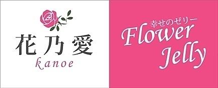 花乃愛kanoe_logo