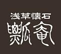 懐石 瓢庵_ロゴ