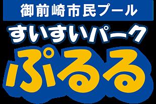 御前崎市民プール すいすいパークぷるる ロゴ画像