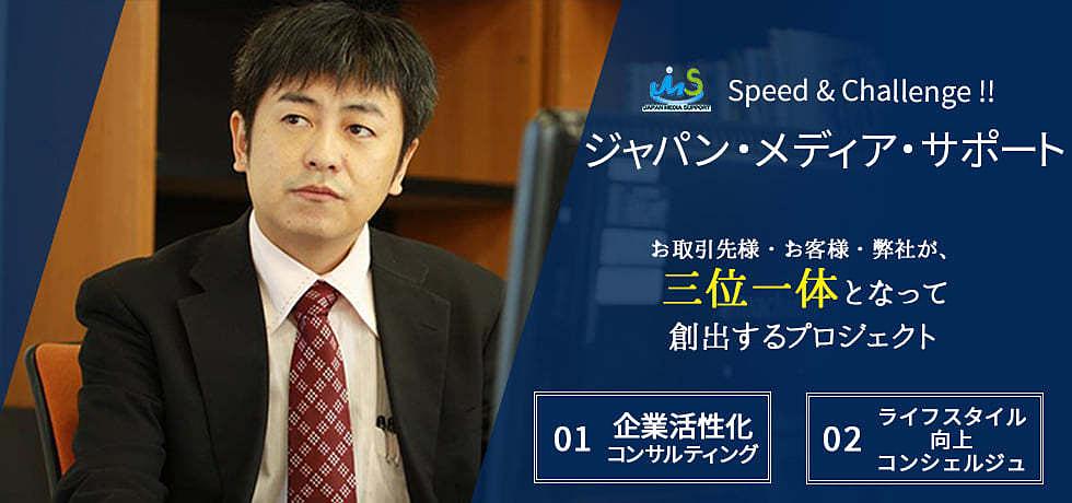 静岡 ホームページ作成(制作)&集客のことならジャパンメディアサポート