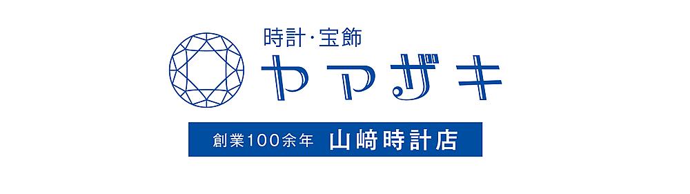 山崎時計店 ロゴ